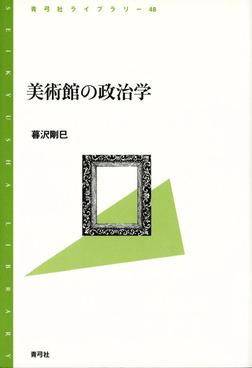 美術館の政治学-電子書籍
