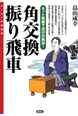 スーパー将棋講座 角交換振り飛車-電子書籍