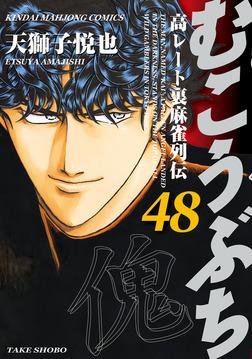 むこうぶち 高レート裏麻雀列伝(48)-電子書籍