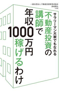 サラリーマン大家でもなれる 不動産投資の講師で年収1000万円稼げるわけ-電子書籍
