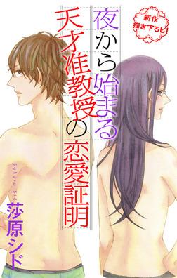 Love Jossie 夜から始まる天才准教授の恋愛証明 story01-電子書籍