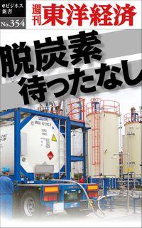 脱炭素待ったなし―週刊東洋経済eビジネス新書No.354