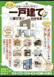 100%ムックシリーズ 日本一わかりやすい 一戸建ての選び方がわかる本 2017-18