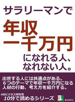 サラリーマンで年収一千万円になれる人、なれない人。-電子書籍