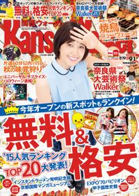 KansaiWalker関西ウォーカー 2015 No.16