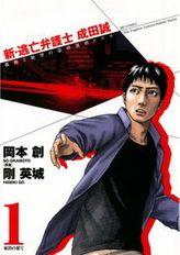 新・逃亡弁護士 成田誠(ビッグコミックス)