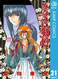 るろうに剣心―明治剣客浪漫譚― モノクロ版 21