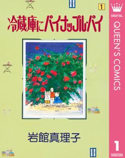 冷蔵庫にパイナップル・パイ 1-電子書籍