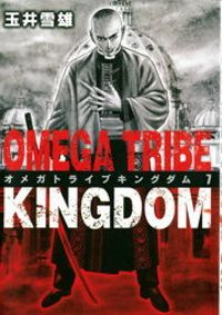 OMEGA TRIBE KINGDOM(7)