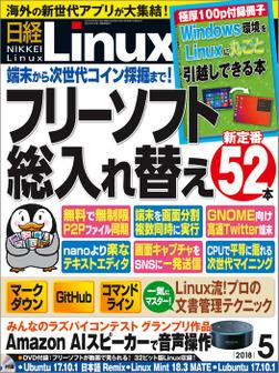 日経Linux(リナックス) 2018年5月号 [雑誌]-電子書籍