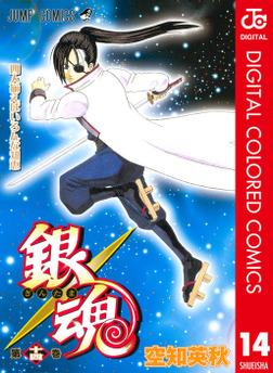銀魂 カラー版 14-電子書籍