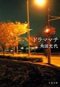ドラママチ(文春文庫)