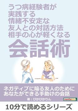 うつ病経験者が実践する、情緒不安定な友人との対話方法。~相手の心が軽くなる会話術~-電子書籍