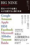 BIG NINE~巨大ハイテク企業とAIが支配する人類の未来~