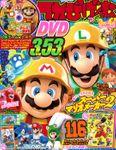 てれびげーむマガジン March 2020