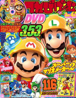 てれびげーむマガジン March 2020-電子書籍