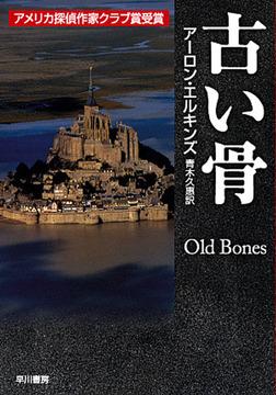 古い骨-電子書籍
