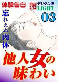 【体験告白】忘れえぬ肉体・他人女の味わい03