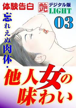 【体験告白】忘れえぬ肉体・他人女の味わい03-電子書籍
