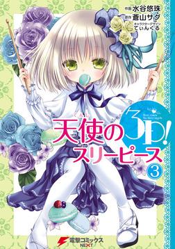天使の3P!(3)-電子書籍