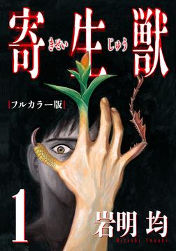 寄生獣 フルカラー版(1)-電子書籍