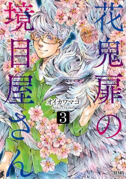 花鬼扉の境目屋さん 3巻-電子書籍