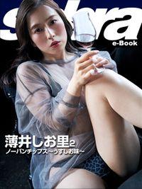 ノーパンチップス~うすしお味~ 薄井しお里2 [sabra net e-Book]