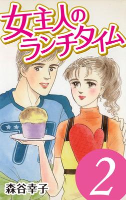 女主人のランチタイム 2-電子書籍
