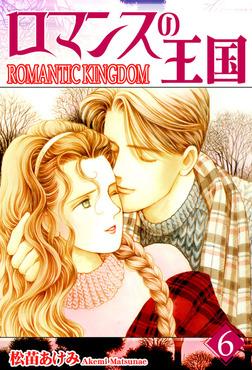ロマンスの王国(6)-電子書籍