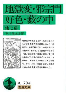 地獄変・邪宗門・好色・藪の中 他七篇-電子書籍