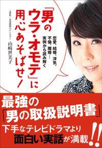 「男のウラ・オモテ」に用心あそばせ! 恋愛、結婚、浮気、不倫、離婚・・・実例から読み解く