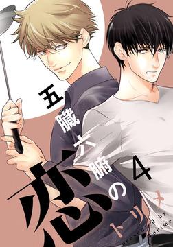 五臓六腑の恋(4)-電子書籍