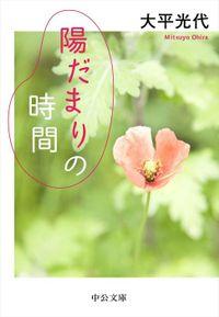 陽だまりの時間(中公文庫)