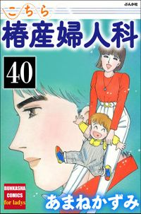 こちら椿産婦人科(分冊版) 【第40話】
