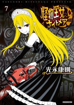 怪物王女ナイトメア(7)-電子書籍