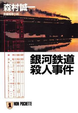 銀河鉄道殺人事件-電子書籍