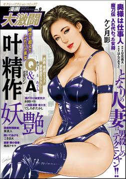 漫画大激闘 Vol.9-電子書籍