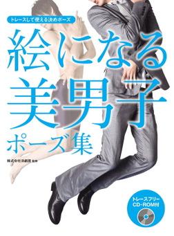 絵になる美男子ポーズ集 トレースして使える決めポーズ-電子書籍