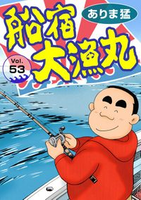船宿 大漁丸53