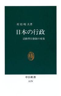日本の行政 活動型官僚制の変貌(中公新書)