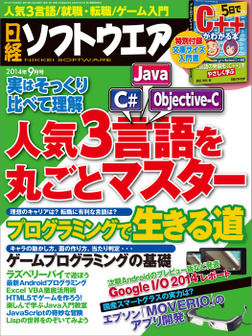 日経ソフトウエア 2014年 09月号 [雑誌]-電子書籍