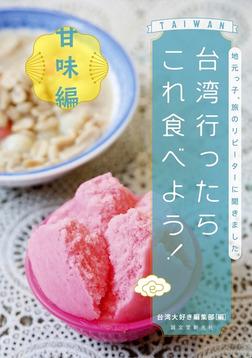 台湾行ったらこれ食べよう! 甘味編-電子書籍