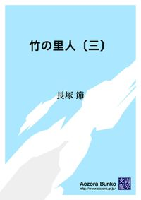 竹の里人〔三〕