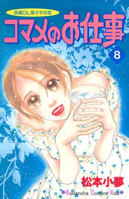 コマメのお仕事(8)-電子書籍