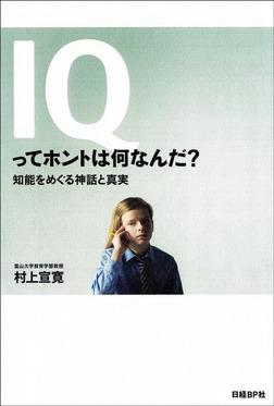IQってホントは何なんだ? 知能をめぐる神話と真実-電子書籍