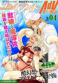 コミックライドアドバンス2021年4月号(vol.07)