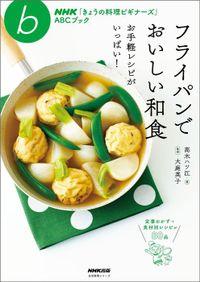 フライパンでおいしい和食 お手軽レシピがいっぱい!
