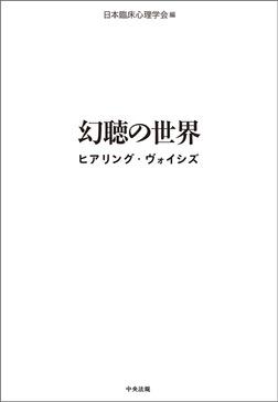 幻聴の世界 ヒアリング・ヴォイシズ-電子書籍