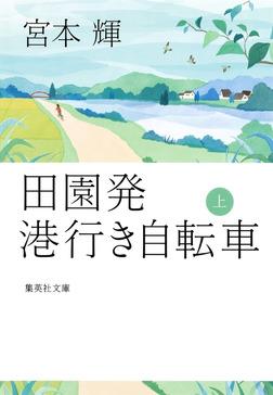 田園発 港行き自転車 上-電子書籍