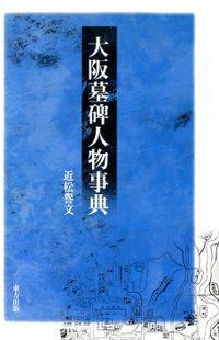 大阪墓碑人物事典